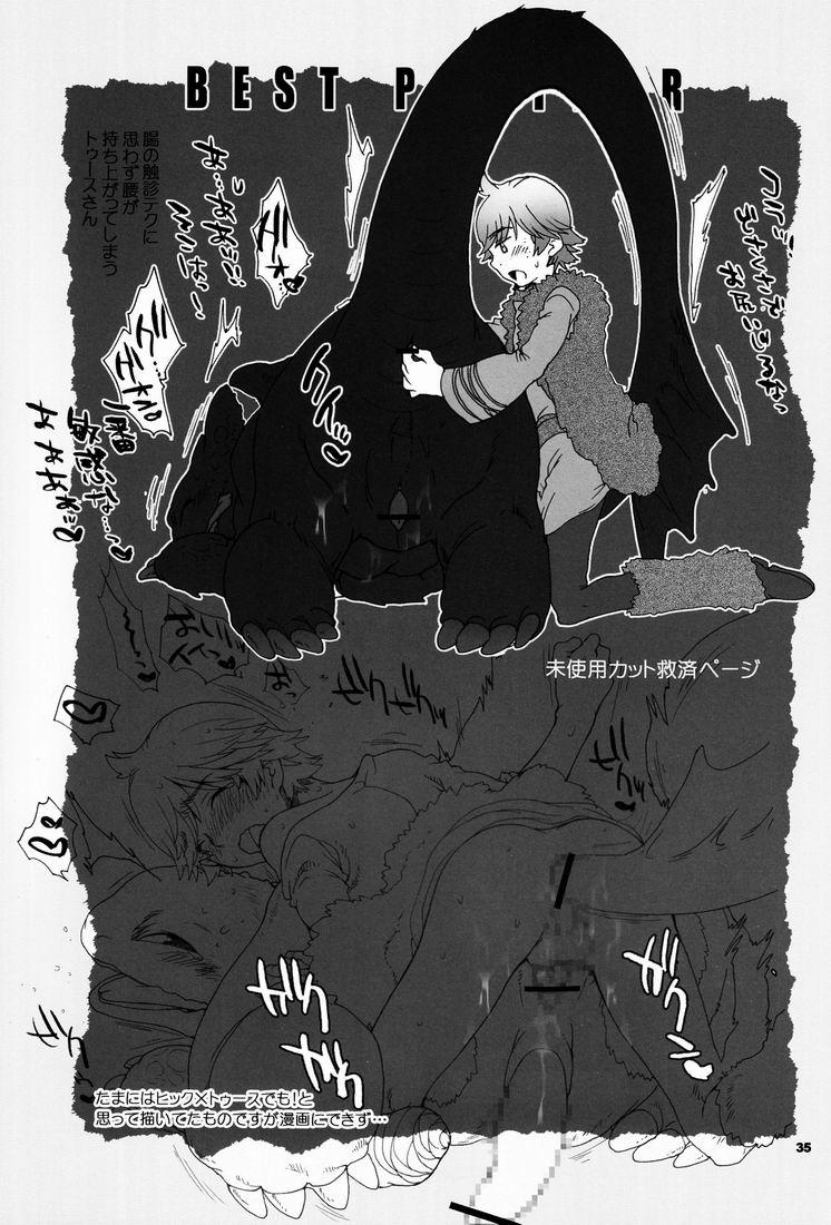 to your dragon sex how train Ore no nounai sentakushi ga gakuen love-comedy wo zenryoku de jama shiteiru
